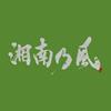 湘南乃風 / 湘南乃風〜一五一会〜