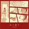 漫画家・池辺 葵がヒグチアイ新作『日々凛々』のジャケット・イラストを担当