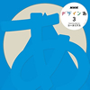 NHK「デザインあ」3 - Cornelius [CD]