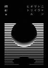Nyantora(ニャントラ) / マイオリルヒト [トールケース仕様] [CD] [アルバム] [2018/06/20発売]