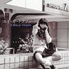 ユイ・ガ・ドクソン(GANG PARADE)が「Like a virgin」発売記念のニコ生特番を配信
