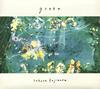 藤原さくら / green [デジパック仕様] [CD] [アルバム] [2018/06/13発売]