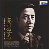 オーケストラ・ニッポニカ、指揮に鈴木秀美を迎えた芥川也寸志の交響曲集をリリース
