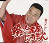 細川たかし / 輪!諸居にっぽん [CD] [シングル] [2018/06/15発売]