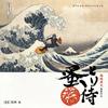 「蚤とり侍」オリジナル・サウンドトラック - 羽岡佳 [CD]