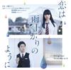 「恋は雨上がりのように」オリジナル・サウンドトラック / 伊藤ゴロー [CD] [アルバム] [2018/05/23発売]