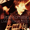 小松亮太 / ライヴ・イン・Tokyo2002 [再発] [CD] [アルバム] [2018/07/04発売]