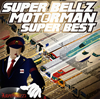 "SUPER BELL""Z / MOTORMAN SUPER BEST [2CD] [CD] [アルバム] [2018/07/18発売]"