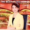 THE BEST of WBS SONGS〜Navigated by 大江麻理子 [CD+DVD]