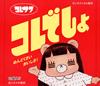 コレサワ / コレでしょ [CD+DVD] [限定]