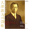 """""""再発見""""された知られざる作曲家、大澤壽人の作品集が発売に 世界初演曲も収録"""