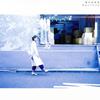 植田真梨恵 / 勿忘にくちづけ [CD] [シングル] [2018/07/25発売]