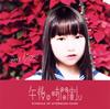 広瀬愛菜(PSS, 3776Linkモード)がソロ・デビュー作『午後の時間割り』をリリース