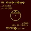 古賀政男 / 人生の並木路(MEG-CD) [CD] [シングル] [2018/05/30発売]