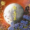 槐奏-Enji Kana- - 勿忘草 - 霞ノ空 [CD]