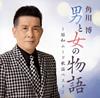 角川博 / 男と女の物語〜昭和ムード歌謡ベスト〜 [CD] [アルバム] [2018/08/08発売]