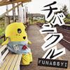 ふなっしー - チバニクル [CD]