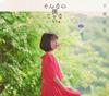 下地紫野 - そんなの僕じゃない。 [CD+DVD] [限定]