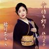 伍代夏子 / 宵待ち灯り 特別盤 [CD] [シングル] [2018/07/25発売]