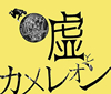 嘘とカメレオン - ヲトシアナ [CD]