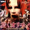 流血ブリザード / 歩くオリモノ [CD] [アルバム] [2018/07/07発売]
