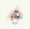 「未来のミライ」オリジナル・サウンドトラック - 高木正勝 [CD]