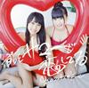 虹のコンキスタドール - ずっとサマーで恋してる(赤盤) [CD] [限定]