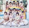 虹のコンキスタドール - ずっとサマーで恋してる(橙盤) [CD] [限定]