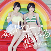 虹のコンキスタドール - ずっとサマーで恋してる(緑盤) [CD] [限定]