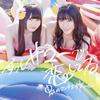 虹のコンキスタドール - ずっとサマーで恋してる(藍盤) [CD] [限定]