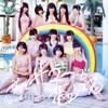 虹のコンキスタドール - ずっとサマーで恋してる(虹盤) [CD+DVD]