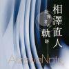 相澤直人-指揮者の軌跡-AizawaNote(アイザワノート) vol.2 相澤直人 [2CD]