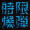 MUCC / 時限爆弾 [CD] [シングル] [2018/07/25発売]