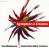 オオサカ・シオン・ウインド・オーケストラ、西村 友の正指揮者就任を記念した定期演奏会のライヴ録音をリリース