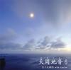 若月佑輝郎 with Garjue / 天周地音6 [CD+DVD] [CD] [アルバム] [2018/06/01発売]