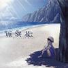 亜咲花 / Eternal Star(ISLAND盤) [CD] [シングル] [2018/08/15発売]