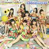 SUPER☆GiRLS / ばぶりんスカッシュ! [限定] [CD] [シングル] [2018/08/15発売]