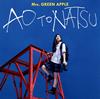 Mrs.GREEN APPLE / 青と夏 [CD] [シングル] [2018/08/01発売]