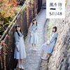 STU48 / 風を待つ(Type A)