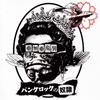 亜無亜危異 / パンクロックの奴隷 [CD+DVD] [CD] [アルバム] [2018/09/05発売]