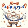 作曲家、宮川 泰によるテレビ番組のテーマ曲を収録したCD発売