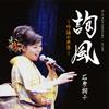 石原詢子 / 詢風〜吟詠の世界〜 [CD] [アルバム] [2018/09/05発売]