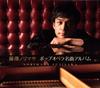 藤澤ノリマサ / ポップオペラ名曲アルバム [2CD] [限定] [CD] [アルバム] [2018/09/05発売]