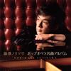 藤澤ノリマサ / ポップオペラ名曲アルバム [CD] [アルバム] [2018/09/05発売]