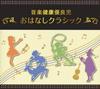 音楽健康優良児「おはなしクラシック」 石丸寛(指揮、お話) 新日本フィルハーモニーso. 他 [4CD]