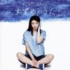 NHK連続テレビ小説『半分、青い。』使用曲を集めたCD『すずめのうた』発売