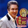 鳥羽一郎 / 全曲集〜儚(はか)な宿・兄弟船〜 [CD] [アルバム] [2018/09/05発売]