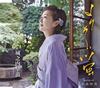 城之内早苗 / よりそい蛍 / なみだ月 [CD] [シングル] [2018/09/26発売]