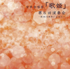 幸福な女 女声合唱団「歌姫」第6回演奏会女声合唱団「歌姫」 他 [CD]