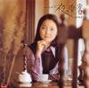 テレサ・テン / 夜の乗客 / 女の生きがい [限定] [CD] [アルバム] [2018/09/26発売]